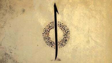 Photo of Tasavvufun Yükselişi ve İslam'a Bulaşması (Gazali)